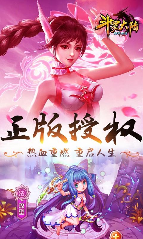 斗罗大陆神界传说Ⅰ游戏截图1