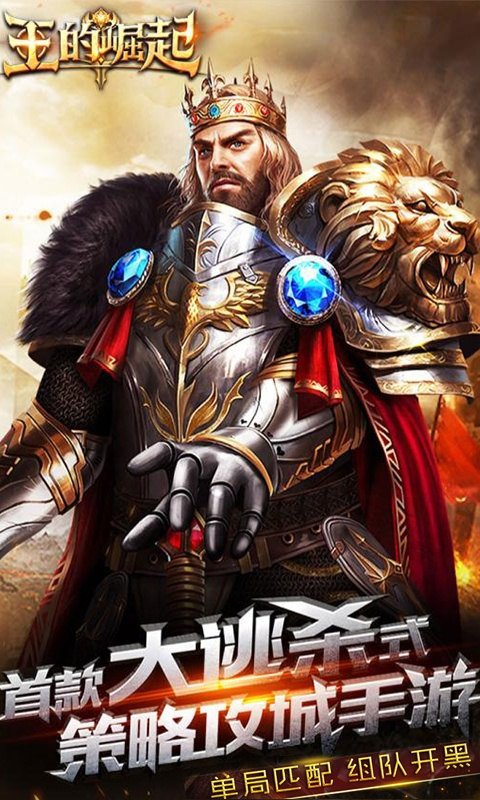 王的崛起变态版截图