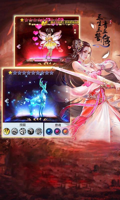 三生三誓青丘传(GM版)游戏截图1