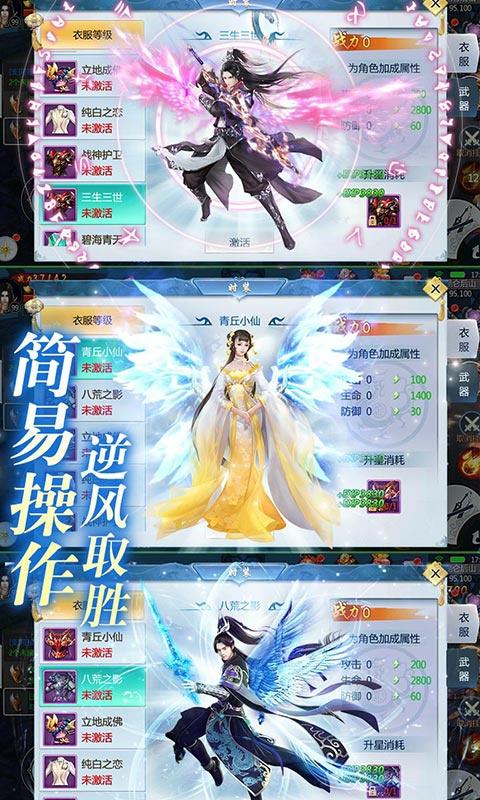 三生三誓青丘传(GM版)游戏截图5