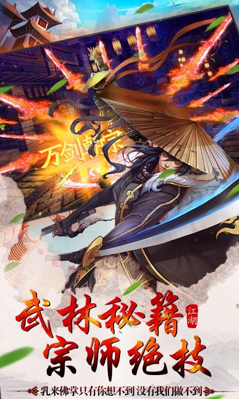 神仙与妖怪(复古武侠)变态版截图