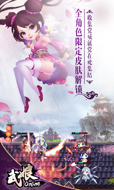 武娘(定制商城)游戏截图1