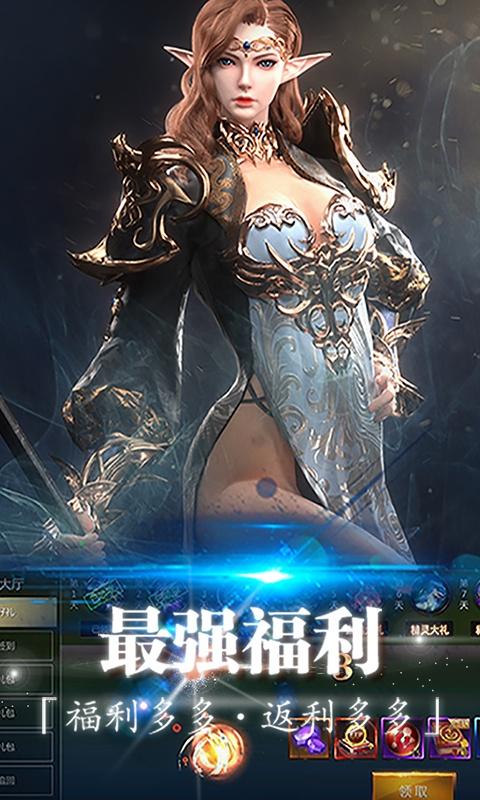 斗魂大陆(星耀特权)游戏截图3