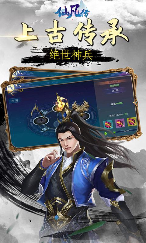仙凡传变态版截图