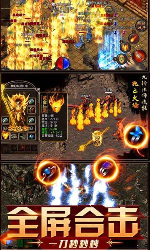 烈焰之战(星耀特权)游戏截图4