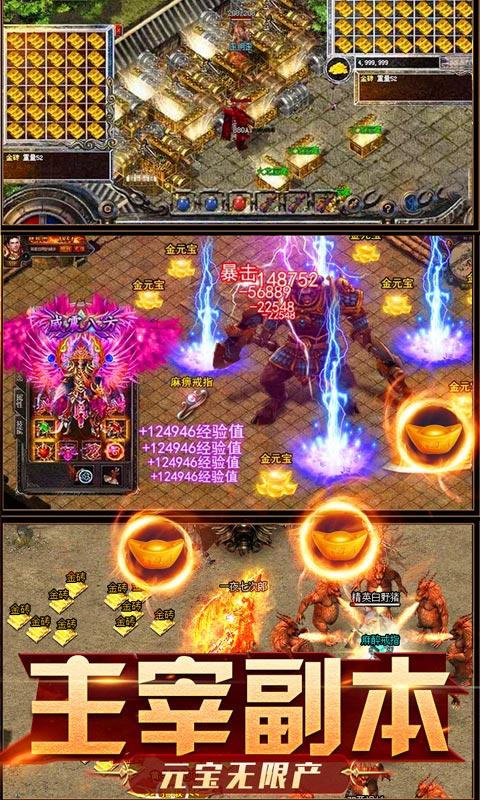 烈焰之战(星耀特权)游戏截图5