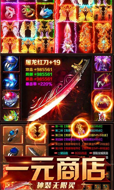 烈焰之战(星耀特权)游戏截图3