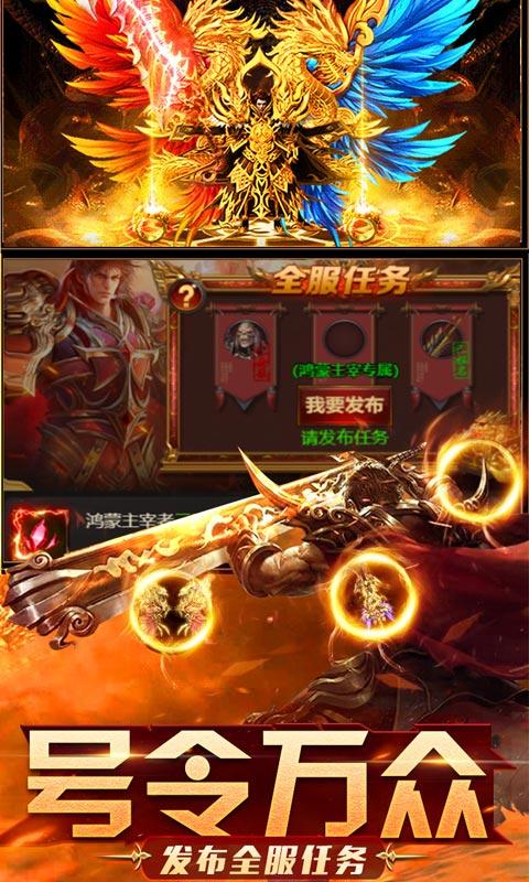 烈焰之战(星耀特权)游戏截图1