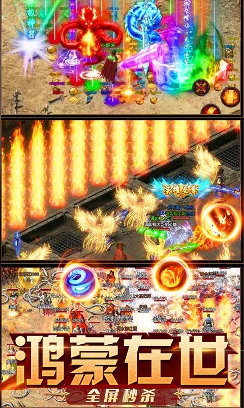 烈焰之战(星耀特权)游戏截图2