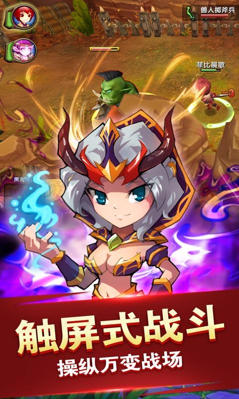 萌物大乱斗(商城特权)游戏截图3