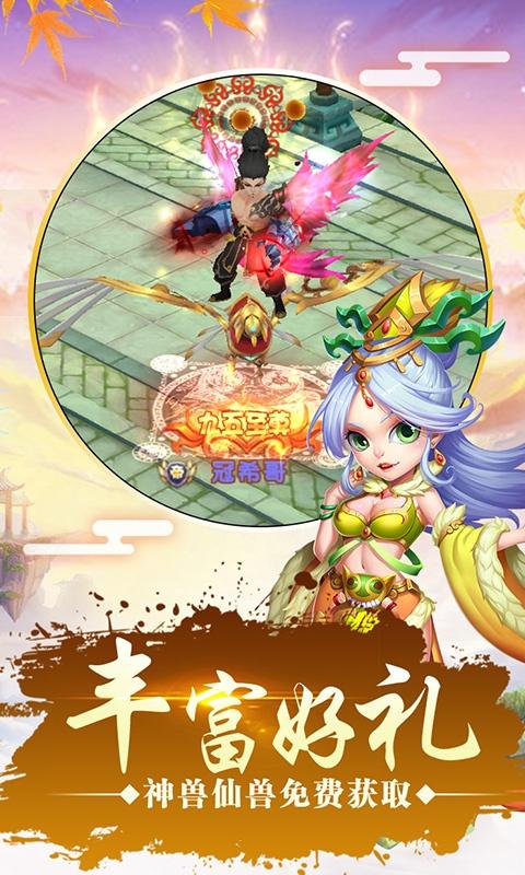 仙灵世界(至尊特权)游戏截图4