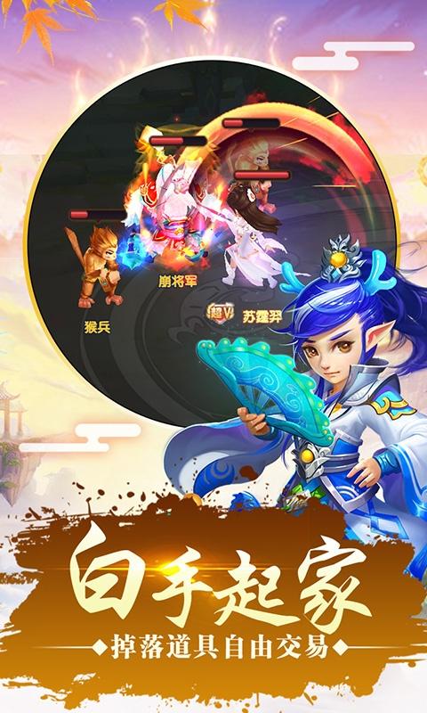 仙灵世界(至尊特权)游戏截图5
