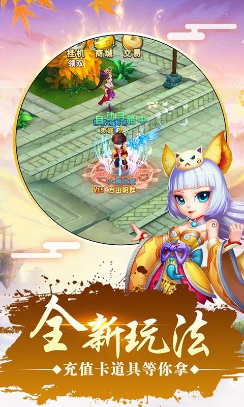 仙灵世界(至尊特权)游戏截图3