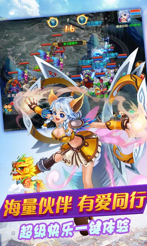 妖游记(商城特权)游戏截图3