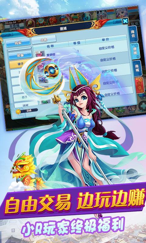 妖游记(商城特权)游戏截图2