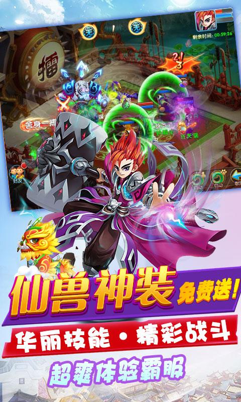 妖游记(商城特权)游戏截图1