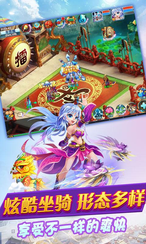 妖游记(商城特权)游戏截图5