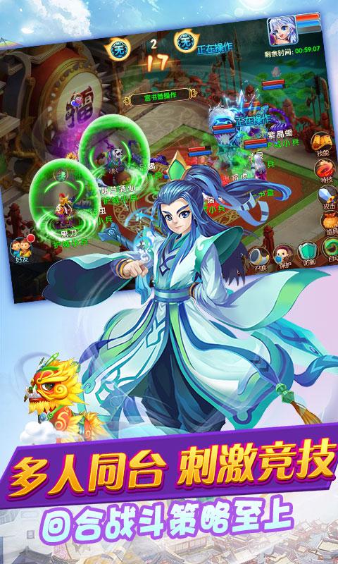 妖游记(商城特权)游戏截图4