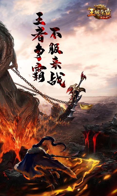 王城争霸(至尊特权)游戏截图2