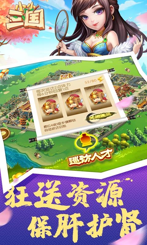 小小三国(福利特权)游戏截图2
