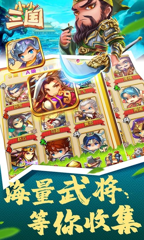 小小三国(福利特权)游戏截图3