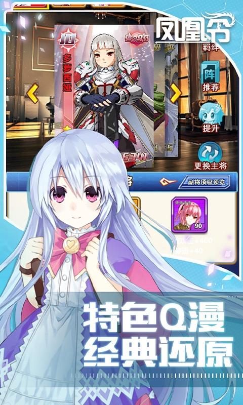 凤凰令(海量特权)游戏截图4