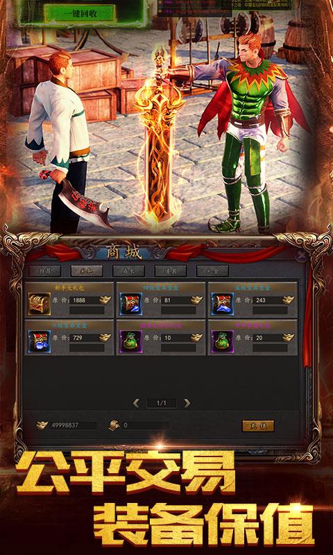 赤血屠龙(福利特权)游戏截图5