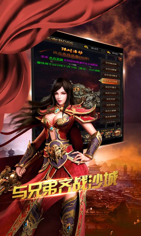 烽火龙城游戏截图5