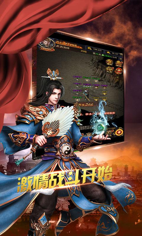 烽火龙城游戏截图2