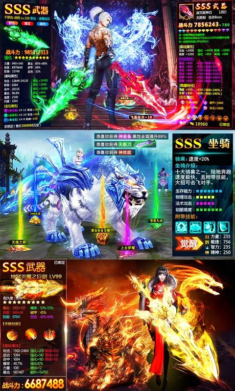 战神新世纪(商城特权)游戏截图3