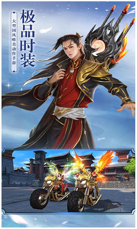 御剑诛仙(GM版)游戏截图4