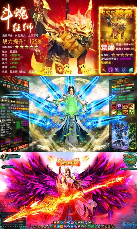 战神新世纪(商城特权)游戏截图2