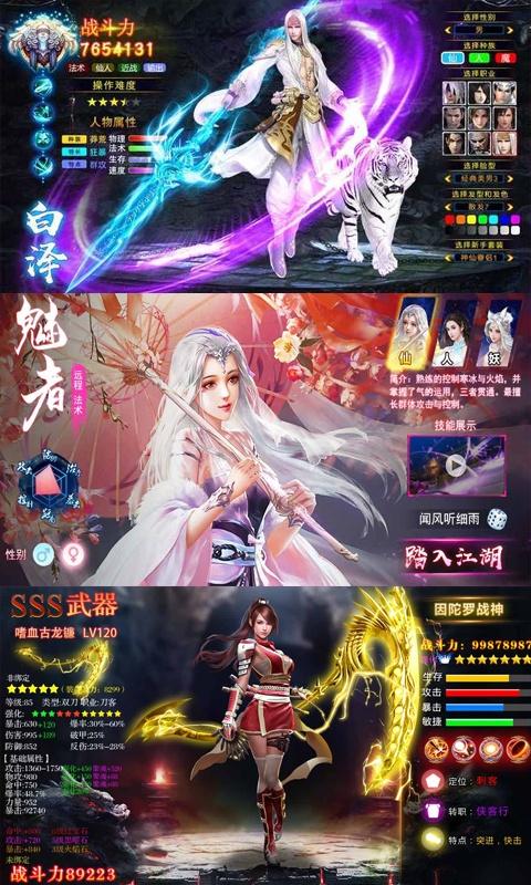 江湖令(福利特权)游戏截图5