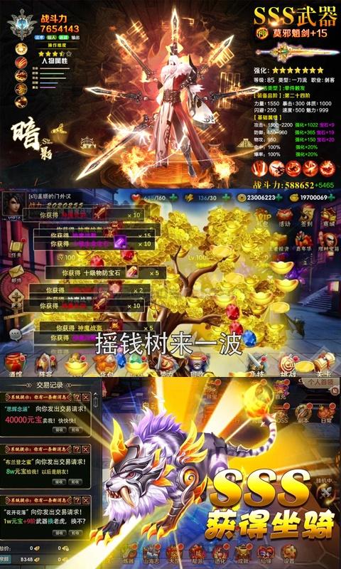 江湖令(福利特权)游戏截图4