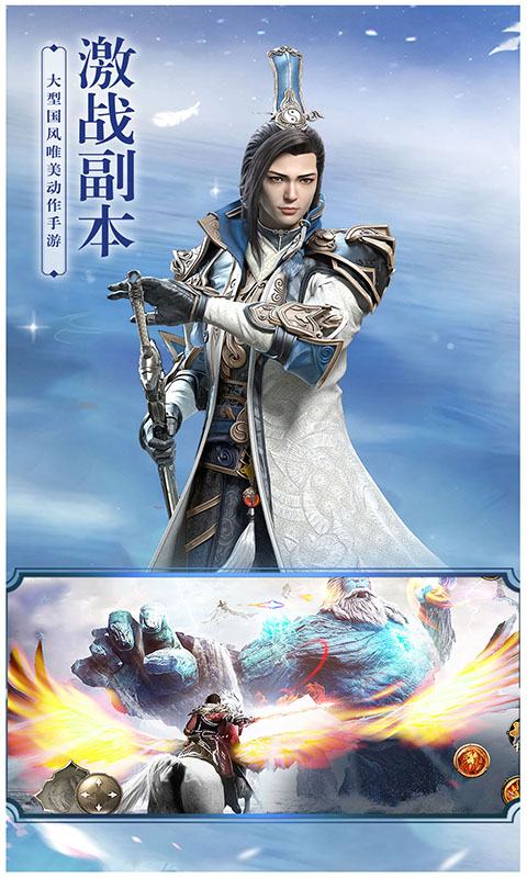 御剑诛仙(GM版)游戏截图5