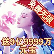 御剑诛仙(GM版)