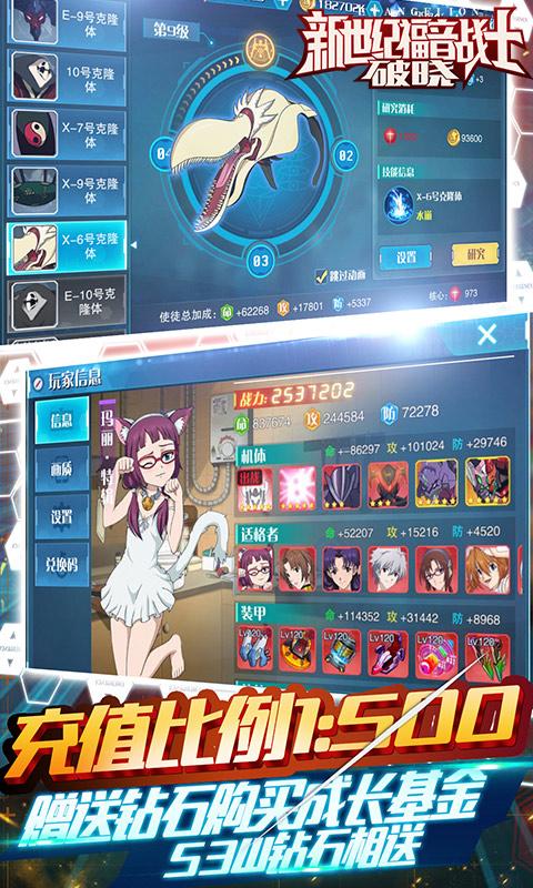 新世纪福音战士:破晓(海量特权)游戏截图1
