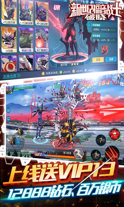 新世纪福音战士:破晓(海量特权)游戏截图4