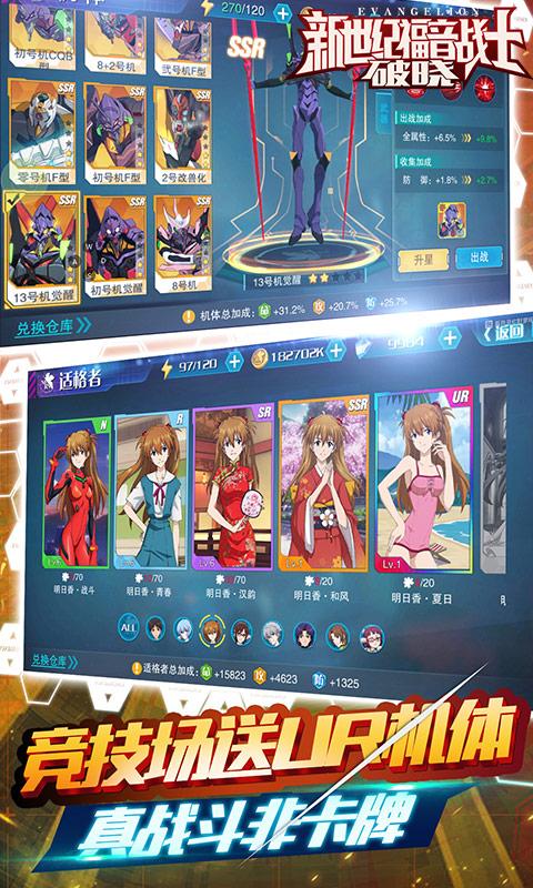 新世纪福音战士:破晓(海量特权)游戏截图2