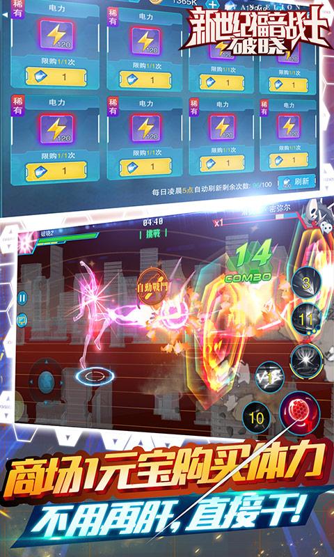 新世纪福音战士:破晓(海量特权)游戏截图5