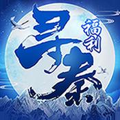 寻秦(福利特权)