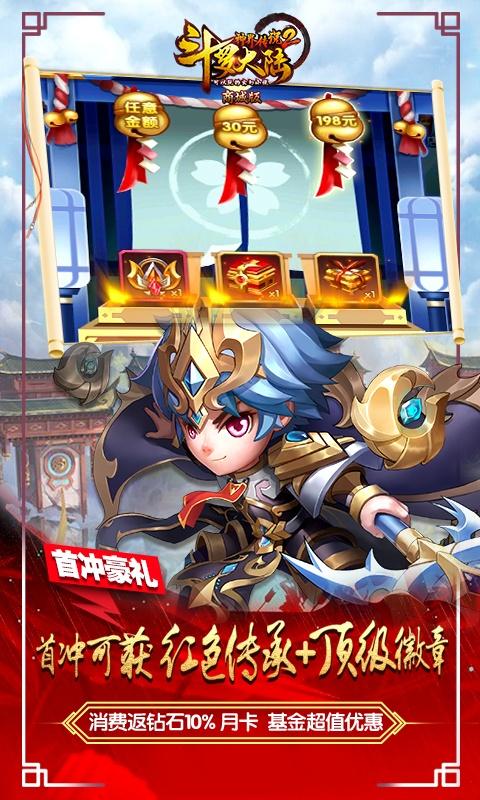 斗罗大陆神界传说Ⅱ(商城特权)满级VIP变态版手游