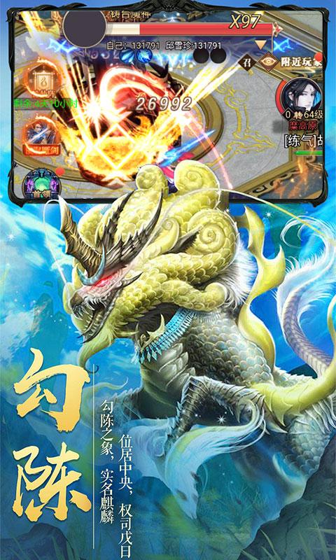 仙界幻世录(至尊特权)游戏截图3