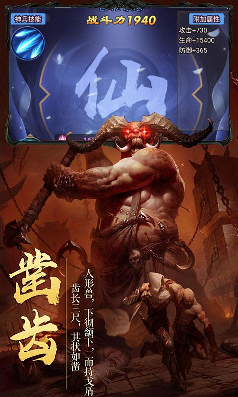 仙界幻世录(至尊特权)游戏截图2