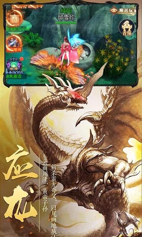 仙界幻世录(至尊特权)游戏截图5