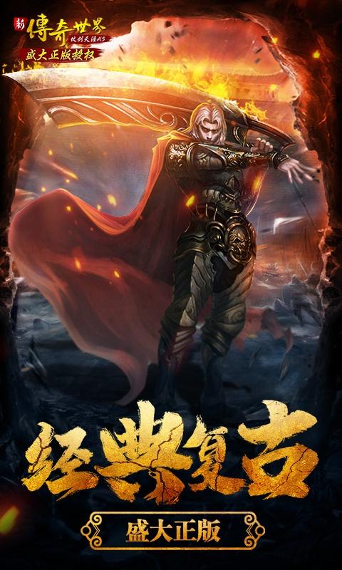 传奇世界之仗剑天涯(星耀特权)游戏截图5