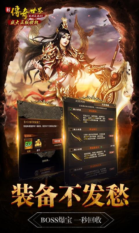 传奇世界之仗剑天涯(星耀特权)游戏截图3