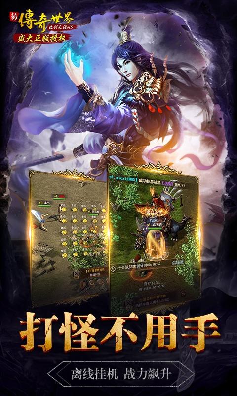 传奇世界之仗剑天涯(星耀特权)游戏截图4