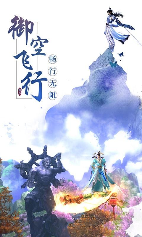 青云剑诀(GM版)游戏截图3