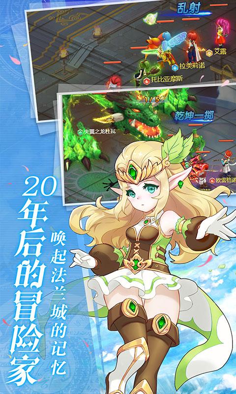 魔力宝贝觉醒(福利特权)游戏截图5